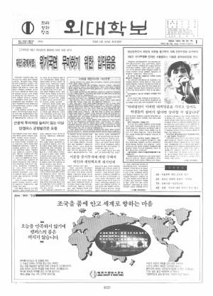 외대학보 제604호