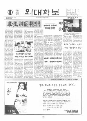 외대학보 제605호