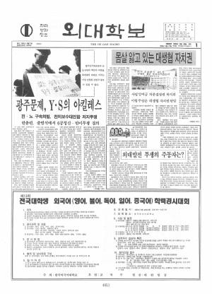 외대학보 제606호