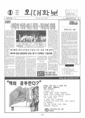 외대학보 제607호