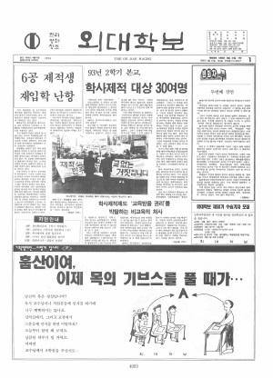 외대학보 제609호