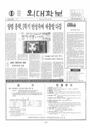 외대학보 제610호