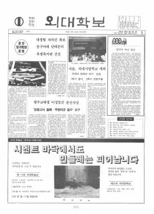외대학보 제611호