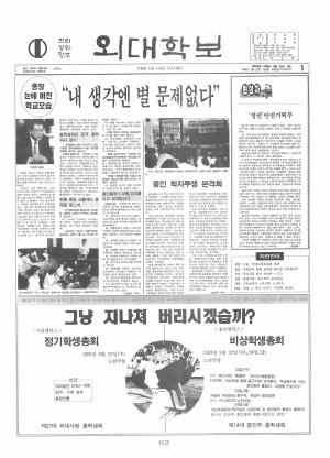 외대학보 제612호