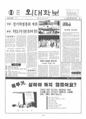 외대학보 제613호