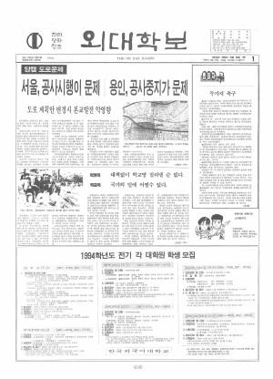 외대학보 제614호
