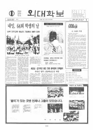 외대학보 제615호