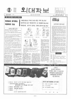 외대학보 제616호