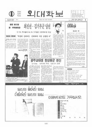 외대학보 제617호