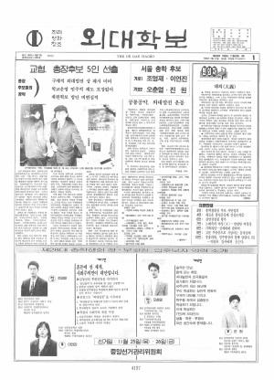 외대학보 제618호