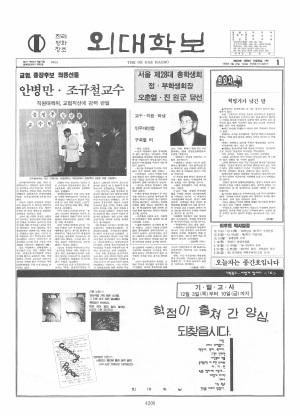 외대학보 제619호