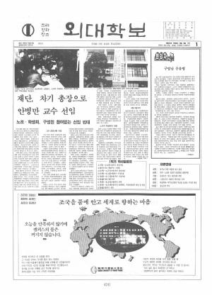 외대학보 제621호