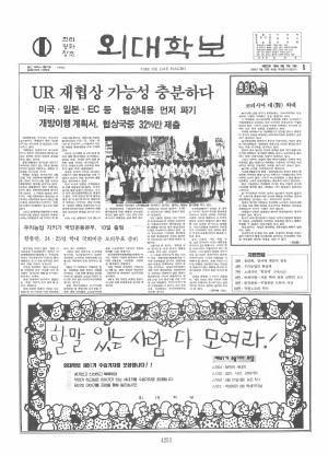 외대학보 제622호