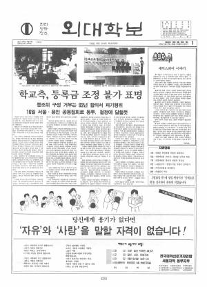 외대학보 제623호