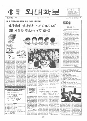외대학보 제624호