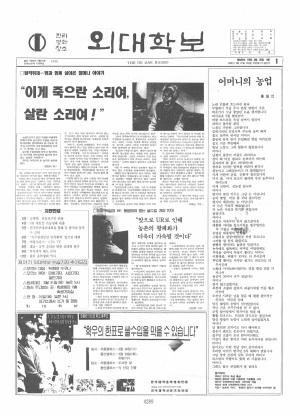 외대학보 제625호