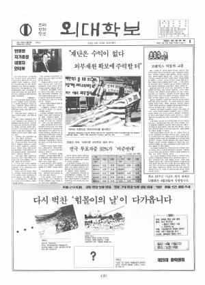 외대학보 제626호