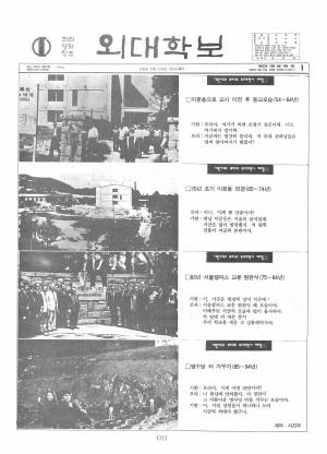 외대학보 제627호