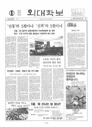 외대학보 제628호