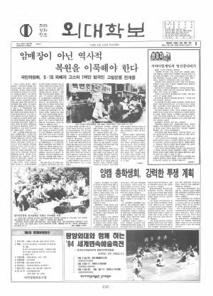 외대학보 제629호