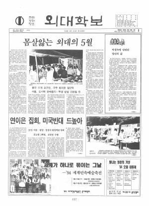 외대학보 제630호