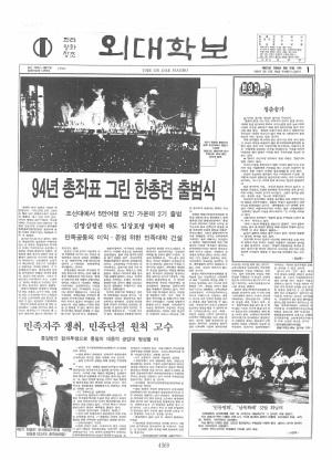 외대학보 제631호
