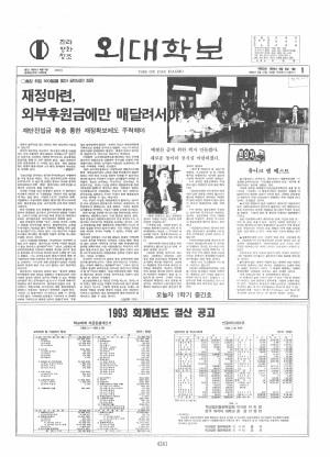 외대학보 제632호