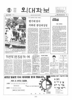 외대학보 제633호