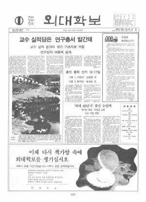 외대학보 제634호