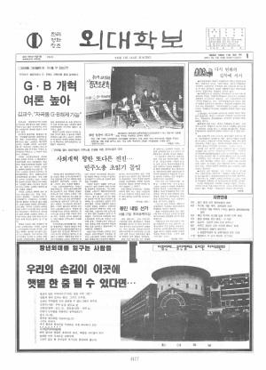 외대학보 제635호