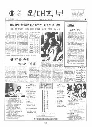 외대학보 제636호
