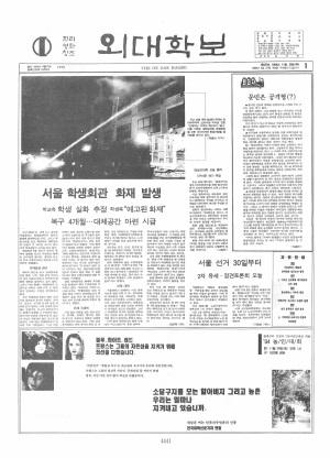 외대학보 제637호