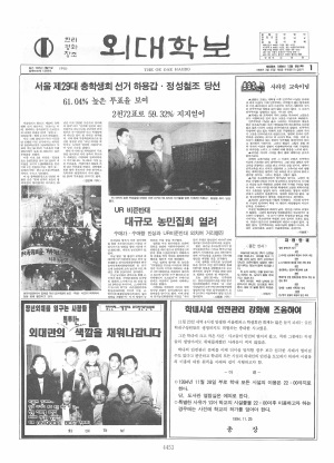 외대학보 제638호