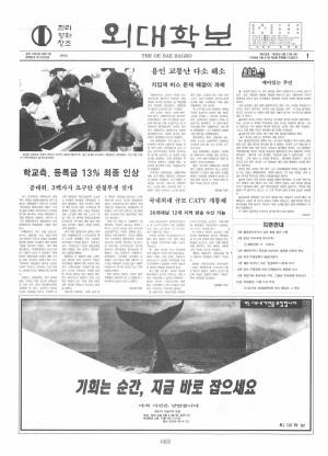 외대학보 제639호