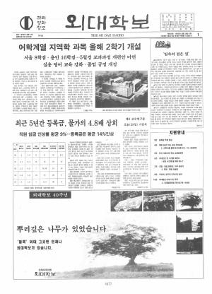 외대학보 제640호
