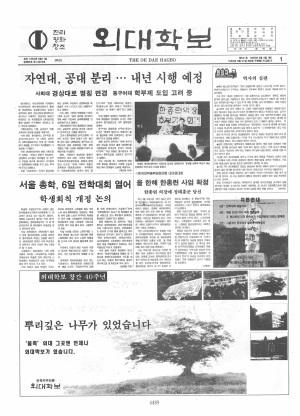 외대학보 제641호