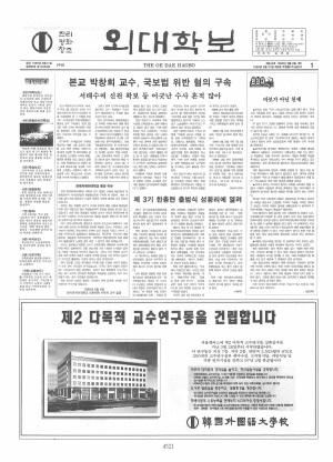 외대학보 제643호