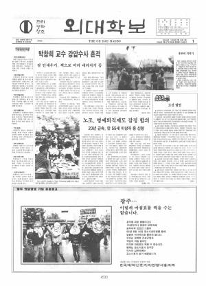 외대학보 제644호