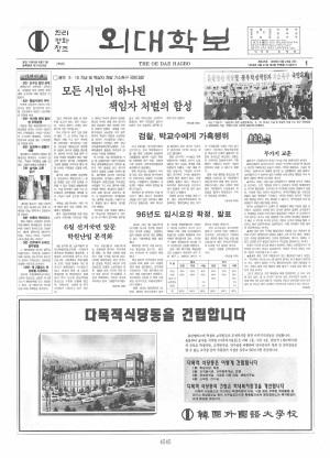 외대학보 제645호