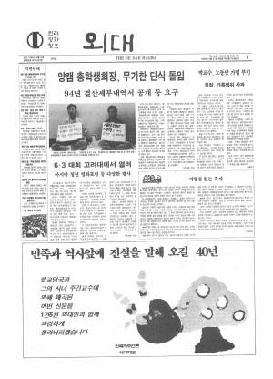 외대학보 제646호 - 1995.05.30