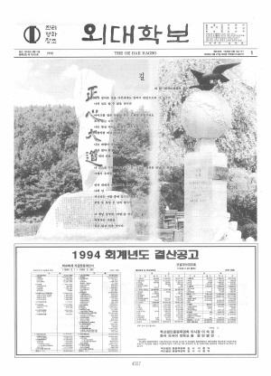 외대학보 제646호 - 1995.06.07