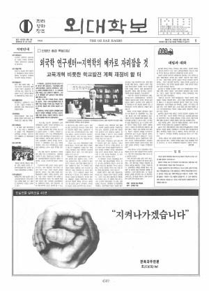 외대학보 제647호