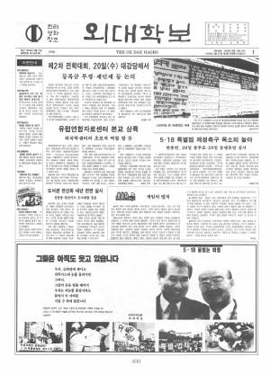 외대학보 제648호