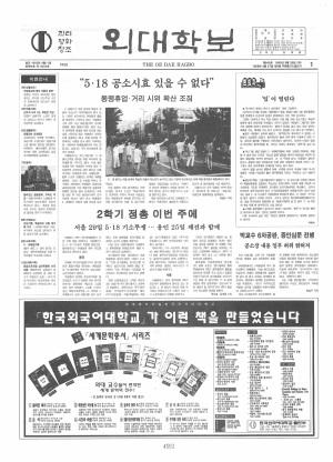 외대학보 제649호