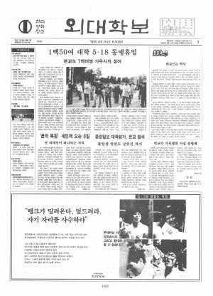 외대학보 제650호