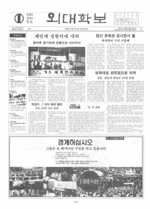 외대학보 제651호