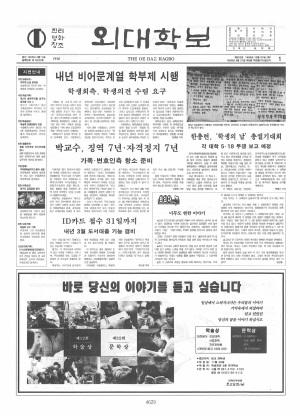 외대학보 제652호