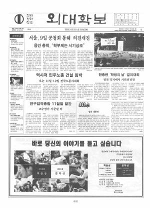 외대학보 제653호