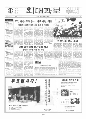 외대학보 제654호