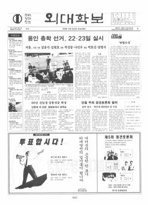 외대학보 제655호